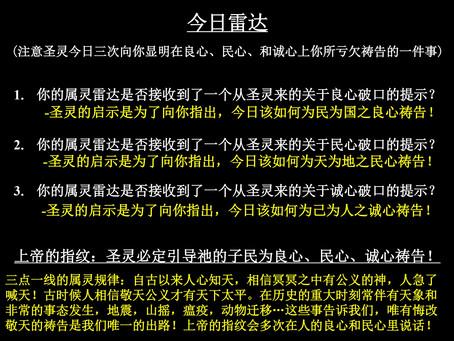 《上帝的指纹与今日》第4辑 讲义 3/7