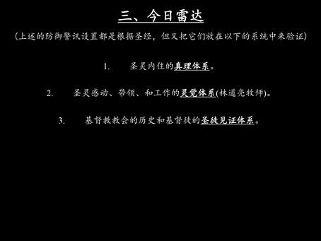 《上帝的指纹与今日》第13辑讲义 4/11