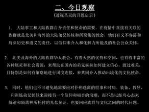 《上帝的指纹与今日》第28辑 讲义3/8