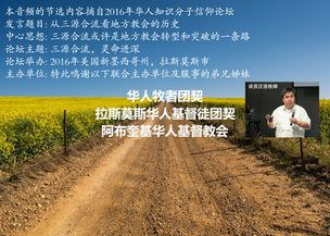 (第十一辑)汪浩牧师:从三源合流看地方教会的历史