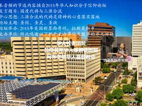 (第十三辑)陈卧恩牧师:国度代祷与三源合流