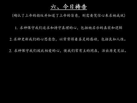 《上帝的指纹与今日》第14辑讲义 7/8
