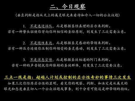 《上帝的指纹与今日》第14辑讲义 3/8