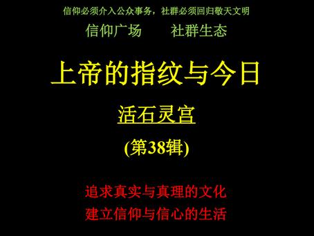 """《上帝的指纹与今日》第38辑:""""活石灵宫""""-讲义下载"""