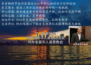 (第二辑)罗新宇牧师:属灵传统冲突的反思