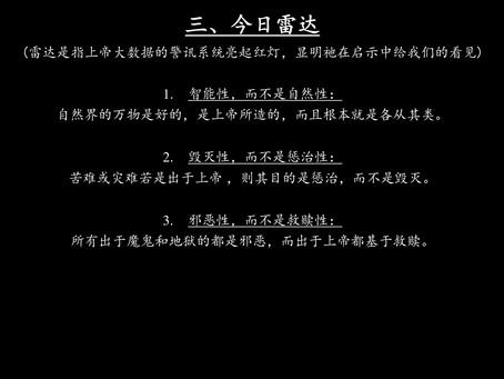 《上帝的指纹与今日》第15辑讲义 4/8