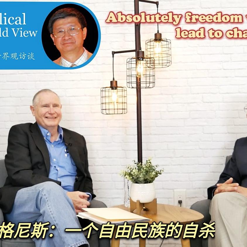 """【事工动态】华牧类媒体事工推出英文访谈节目-""""圣经世界观访谈"""",第1辑于3月11日正式播出。Biblical World View/Bill Redmond: """"A Free People's Suicide""""(OS Guinness)"""