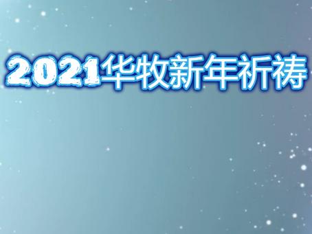 2021华牧新年祈祷(文字)