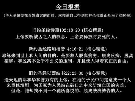 《上帝的指纹与今日》第4辑 讲义 4/7
