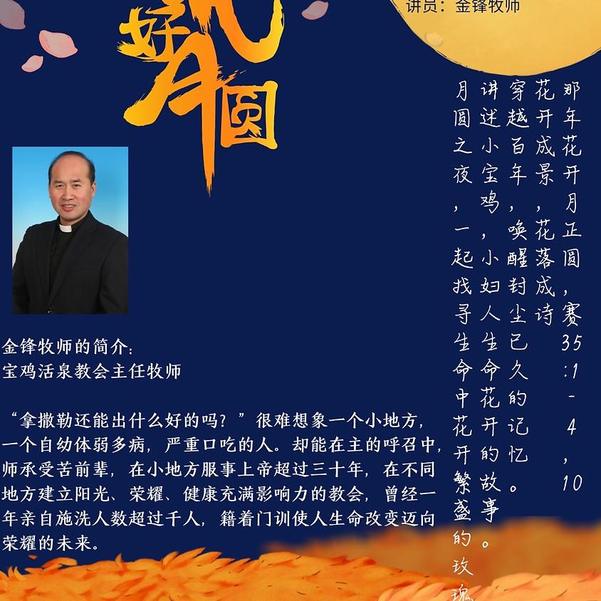 理事动态:阿布奎基华人基督教会中秋特别聚会 10/02/2020 ACCC's gathering to celebrate Mid-Autumn Festival.