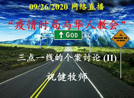 """""""疫情时局与华人教会系列-三点一线的个案讨论(II)""""讲义下载(09262020)"""