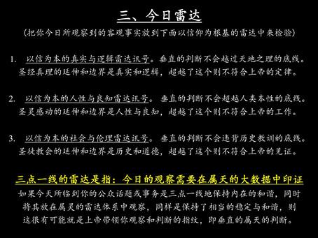 《上帝的指纹与今日》第14辑讲义 4/8