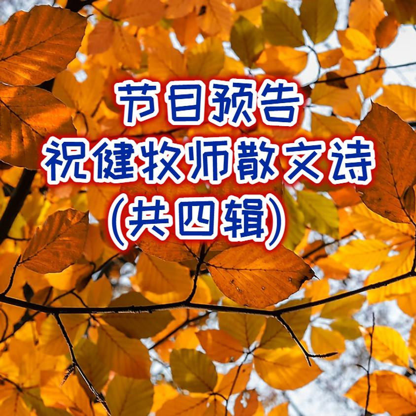 油管节目预告-【祝健牧师散文诗】(共四辑)将于1月27日起播出/Trailer of Pastor Zhu's Proem (4 Sessions)