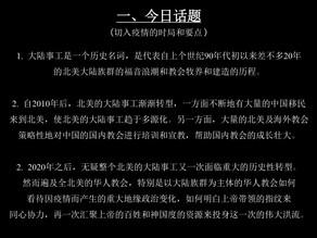 《上帝的指纹与今日》第28辑 讲义2/8