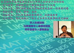 (第一辑)崔约瑟牧师:新媒体下的牧养反思