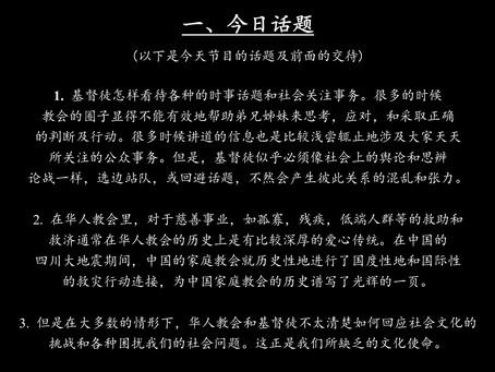 《上帝的指纹与今日》第14辑讲义 2/8