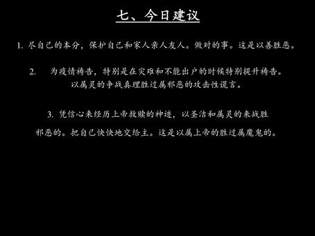 《上帝的指纹与今日》第15辑讲义 8/8