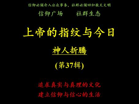 """《上帝的指纹与今日》第37辑:""""神人折腾""""-讲义下载"""
