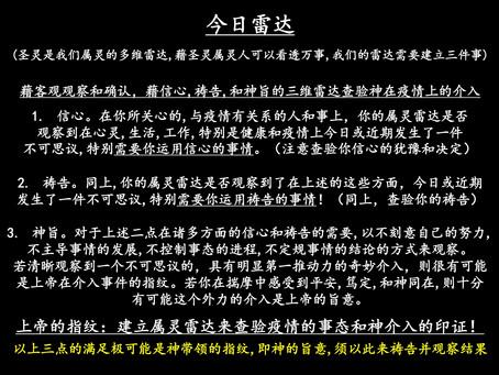 《上帝的指纹与今日》第1辑 讲义 3/11