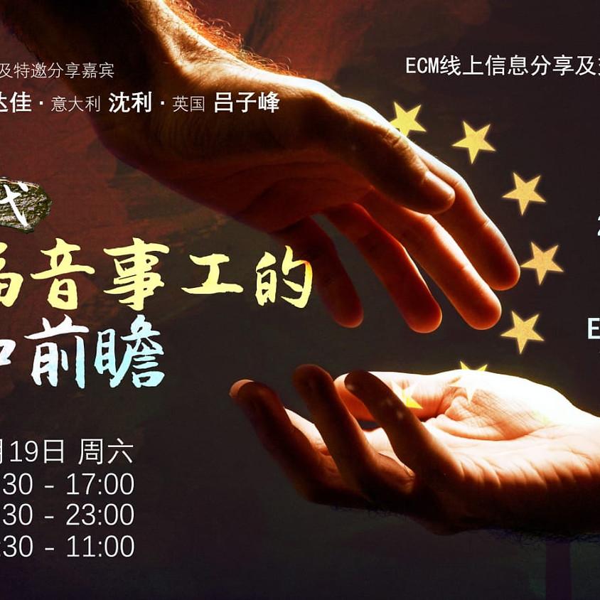 理事动态:线上信息分享及交流座谈会:后疫情时代欧洲福音事工的应对和前瞻 ECM's Seminar for Gospel-Ministry in Europe.