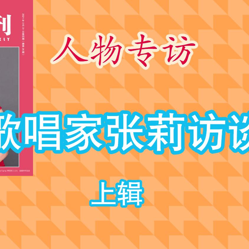 【华牧人物访谈:歌唱家张莉】Conversational Interview with Lily Zhang (Chinese singer)