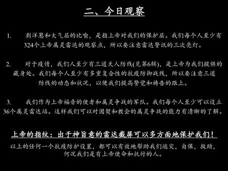 《上帝的指纹与今日》第13辑讲义 3/11