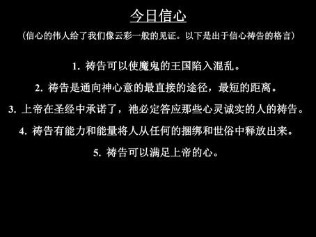 《上帝的指纹与今日》第2辑 讲义 7/8