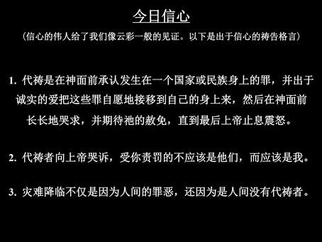 《上帝的指纹与今日》第4辑 讲义 7/7
