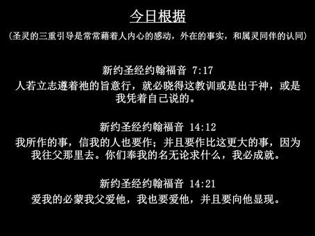 《上帝的指纹与今日》第3辑 讲义 4/7