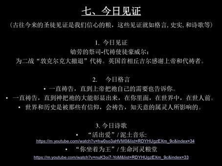 《上帝的指纹与今日》第5辑 讲义 7/7