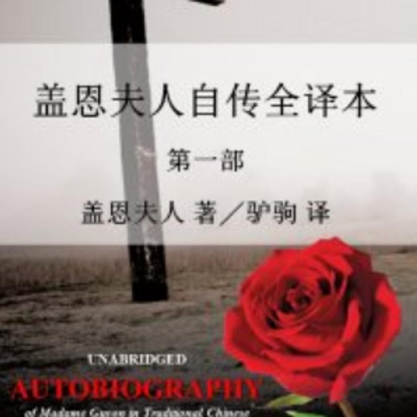 《盖恩夫人自传全译本》简体中文