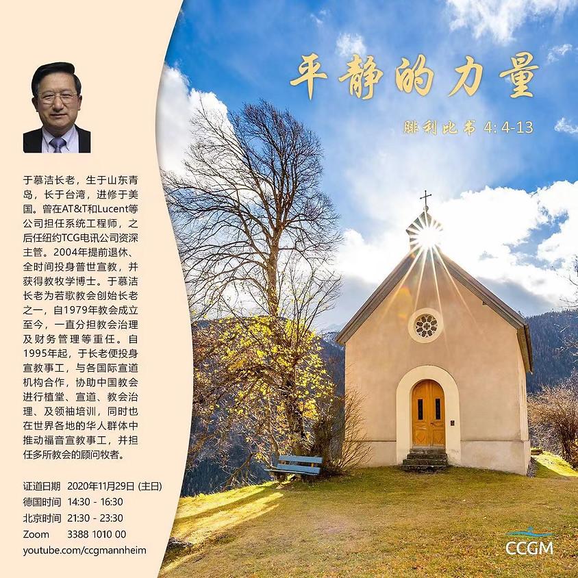 """理事动态-德国曼海姆华人基督徒团契主日证道 """"平静的力量"""" 特邀讲员:于慕洁长老"""