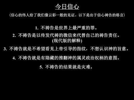 《上帝的指纹与今日》第3辑 讲义 7/7