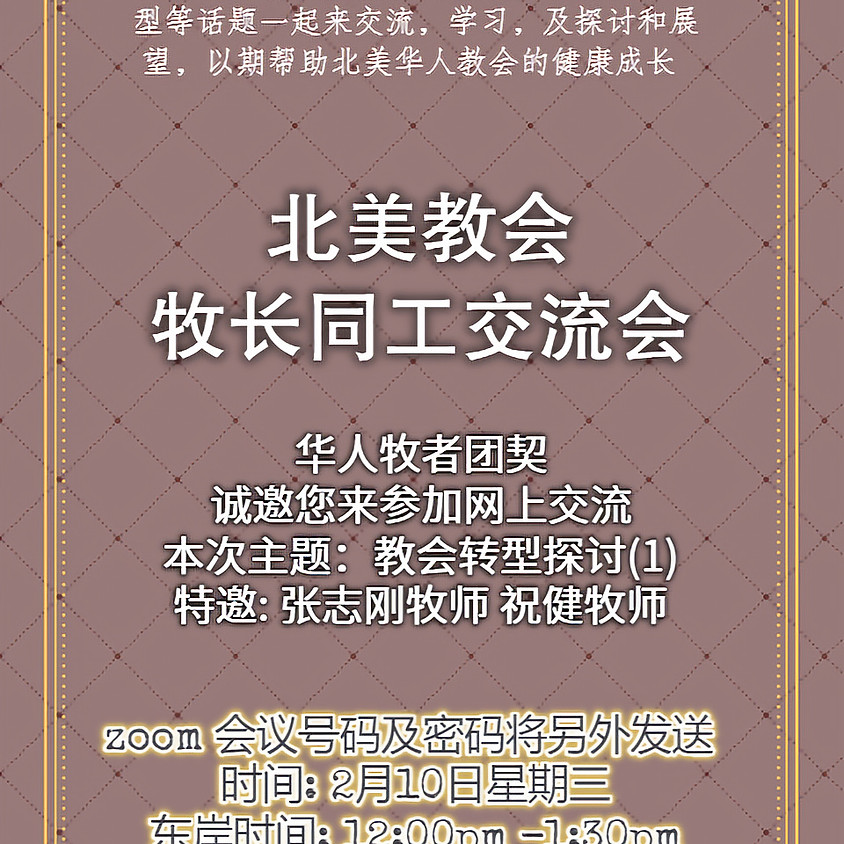 北美教会 牧长同工交流会 ZOOM Meeting for Pastors, Elders and Ministers in N.A.