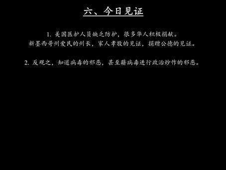 《上帝的指纹与今日》第15辑讲义 7/8