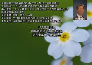 (第二十七辑)郭英伟:一个动态的基督徒成长与教会发展的模式