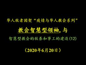 """""""疫情与华人教会""""系列-第12堂(6月20日)讲义下载 PDF of """"Pandemic & Chinese Christian Church"""""""