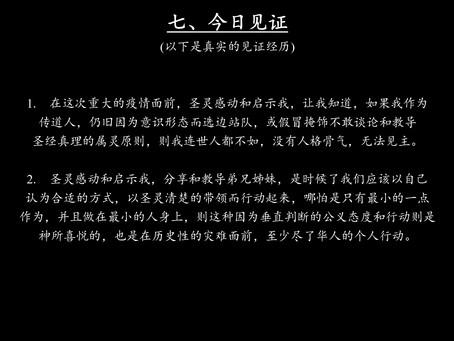 《上帝的指纹与今日》第14辑讲义 8/8