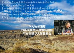 (第六辑)陈卧绿牧师:三源合流与生命更新