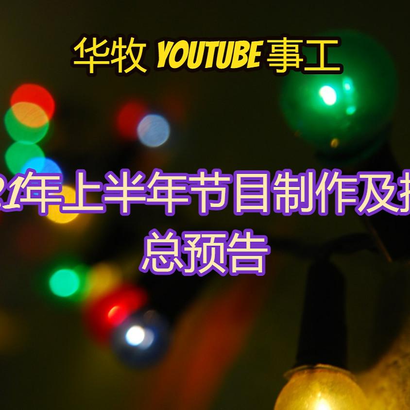 华牧YouTube频道2021年上半年节目制作及播放总预告