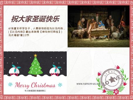 祝大家圣诞快乐!Merry Christmas!