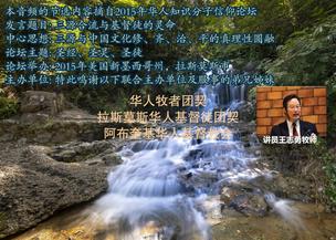 (第七辑)王志勇牧师:三源合流与基督徒的灵命