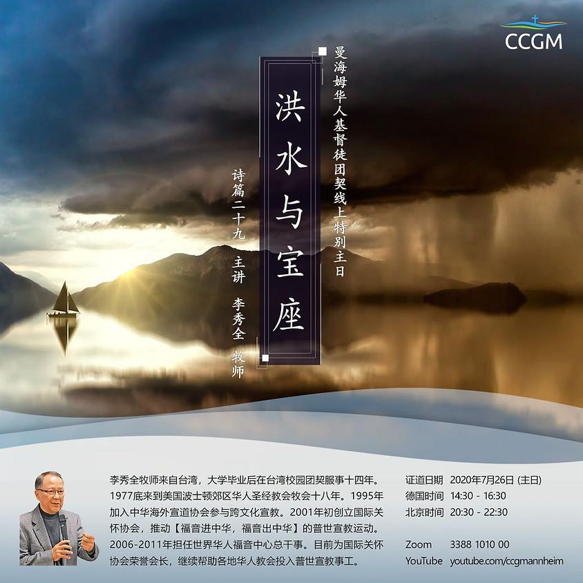 理事动态:ZOOM在线主日证道-《洪水与宝座》