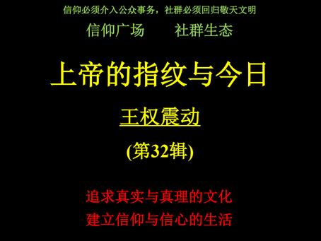 """《上帝的指纹与今日》第32辑:""""王权震动""""- 讲义下载"""