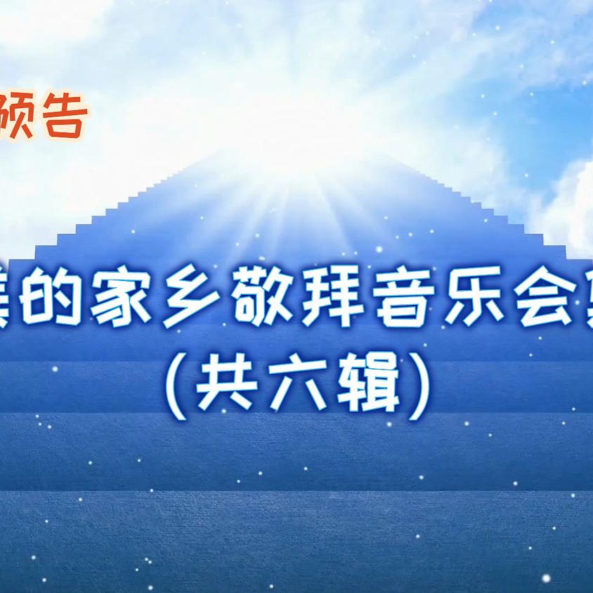 油管节目预告-【更美的家乡敬拜音乐会集锦】(共六辑)于1月29日起播出