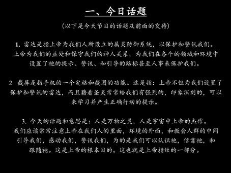 《上帝的指纹与今日》第13辑讲义 2/11