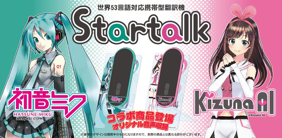 Home | startalkコラボ『Startalk×初音ミク』『Startalk×キズナアイ』