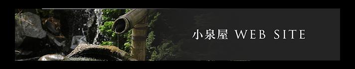 バナー小泉屋website.png