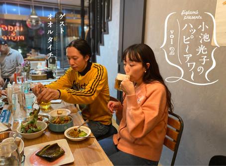 3/15(日)  小池光子のハッピーアワー vol.2のお知らせ