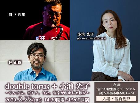2/22(土) ライブ出演のお知らせ